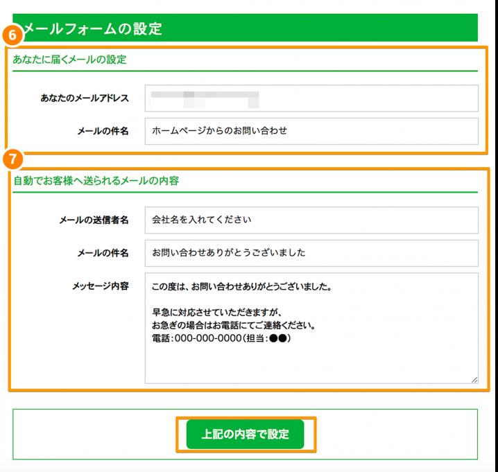 届くメールのメールアドレス等入力・設定及び[上記の内容で設定]ボタンのクリック画面