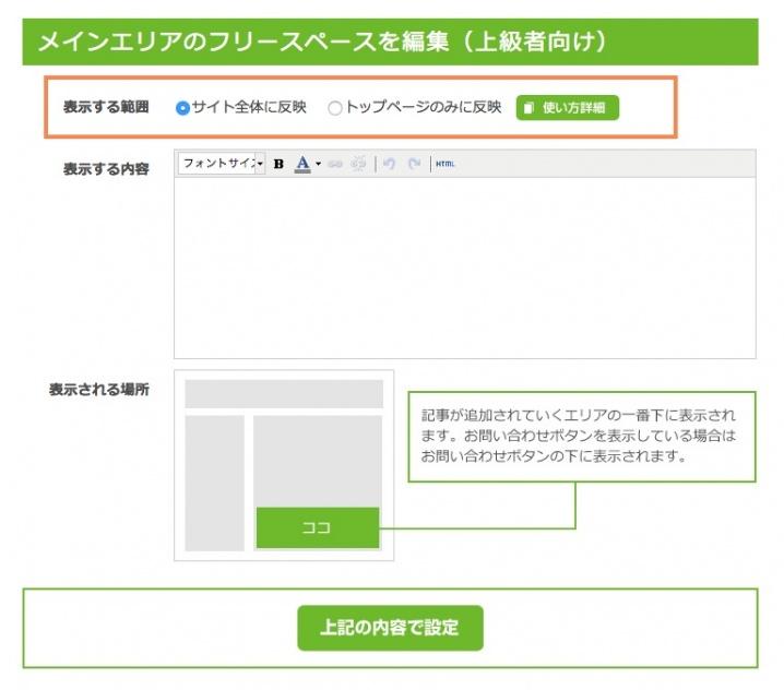 フリースペースに表示する範囲を設定する方法