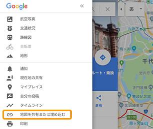 Googleマップ[地図を共有または埋め込む]クリック画面