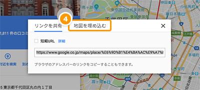 Googleマップ[地図を埋め込む]画面