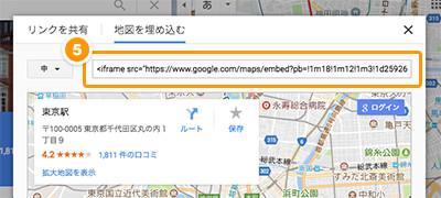 Googleマップの埋め込みコード表示画面