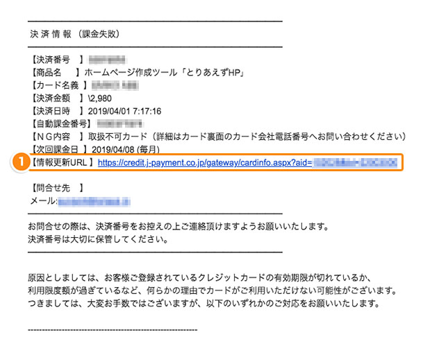 メール内[情報更新URL]タップ画面