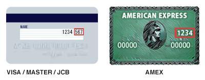 クレジットカードのセキュリティコードサンプル画像