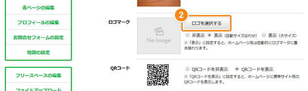 [ロゴを選択する]ボタンのクリック画面