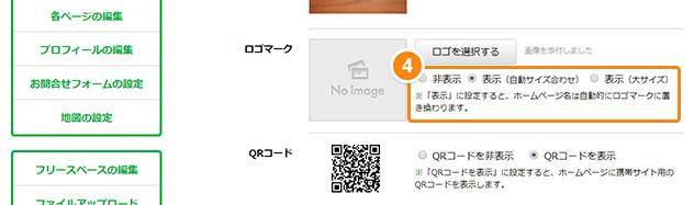 ロゴマークの表示サイズ選択画面