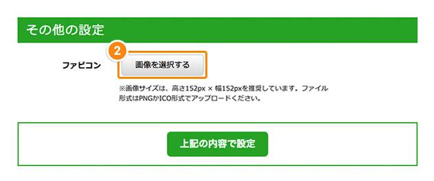 [画像を選択する]ボタンのクリック画面