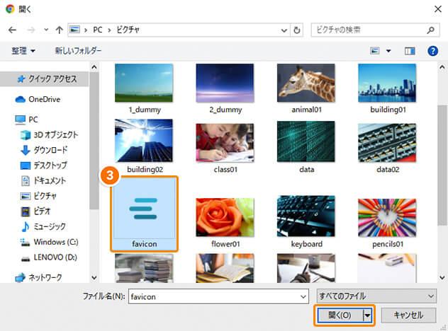 ファビコンの画像ファイルの選択画面