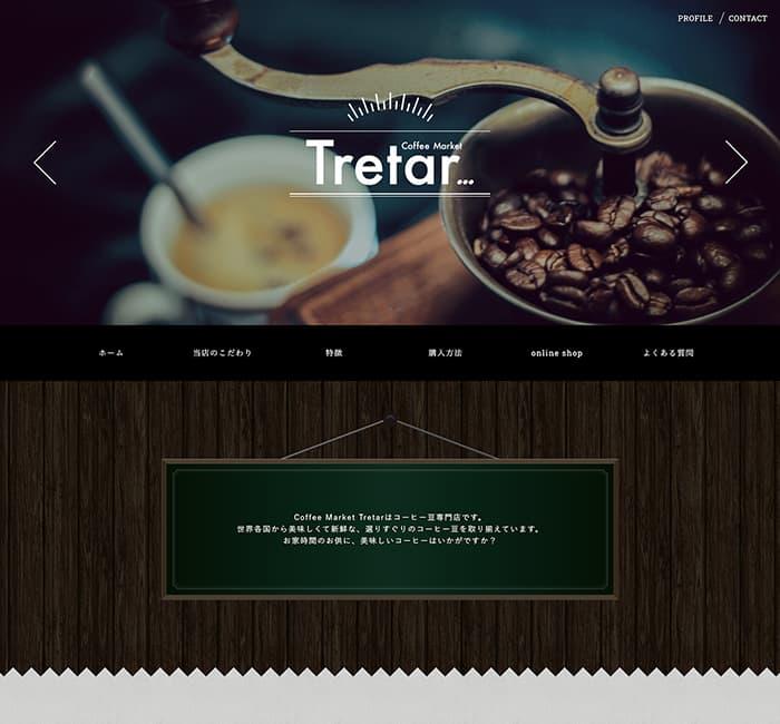 卸売・小売業のホームページのデザイン例