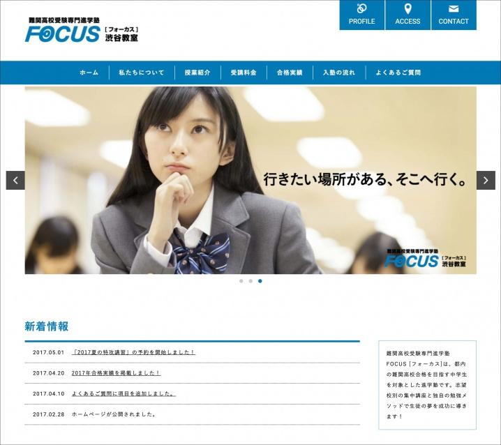 学習塾ホームページ見本