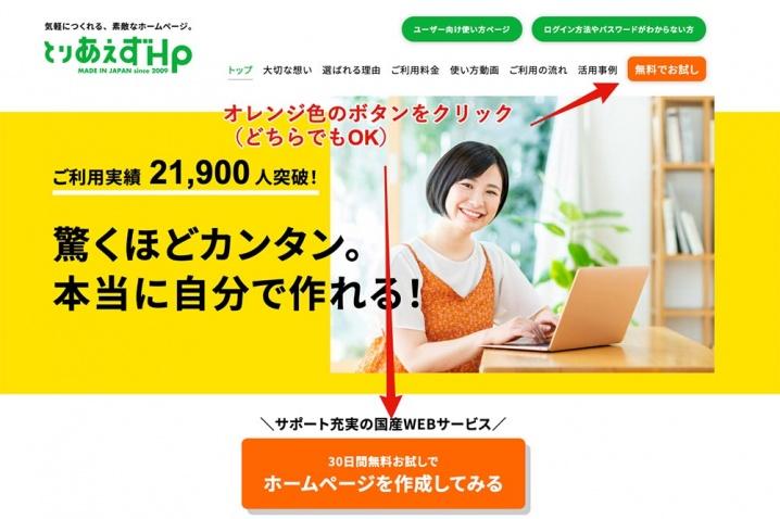 とりあえずHP公式サイト