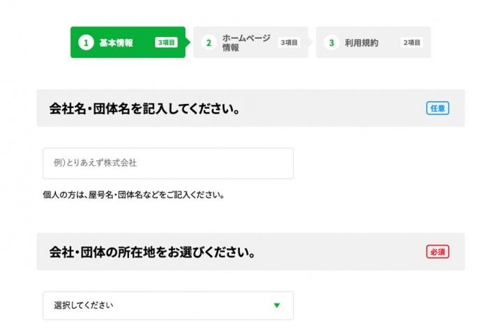 とりあえずHP無料体験申し込みフォーム画面