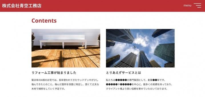 ホームページのデザインが変わった