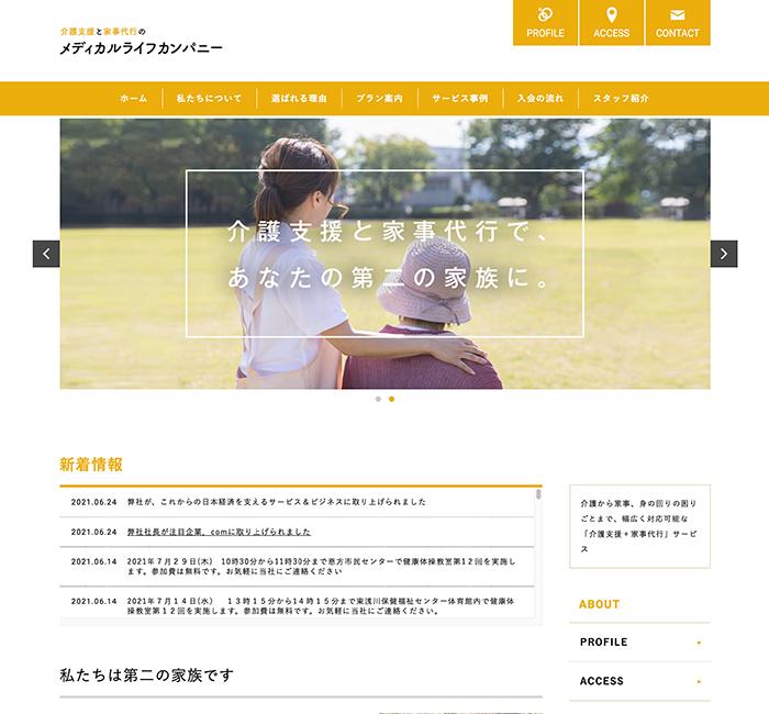 メディカルライフカンパニー様のホームページデザイン