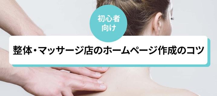 img-title-massage