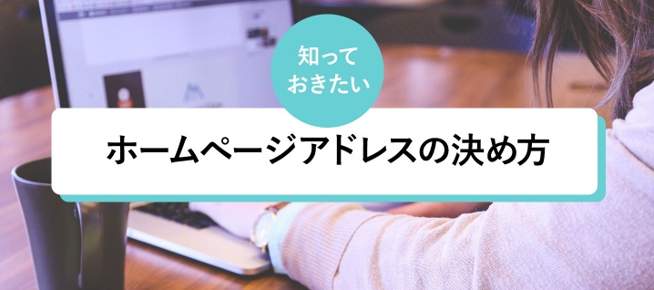 コラム記事-タイトル画像-ホームページアドレス