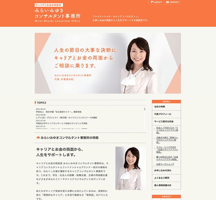 みらいみゆきコンサルタント事務所様のホームページデザイン