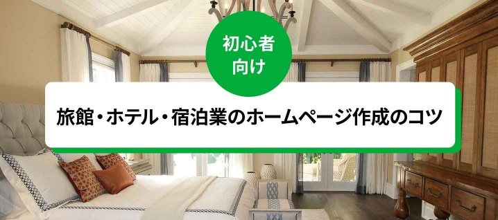 ttl-column_hotel