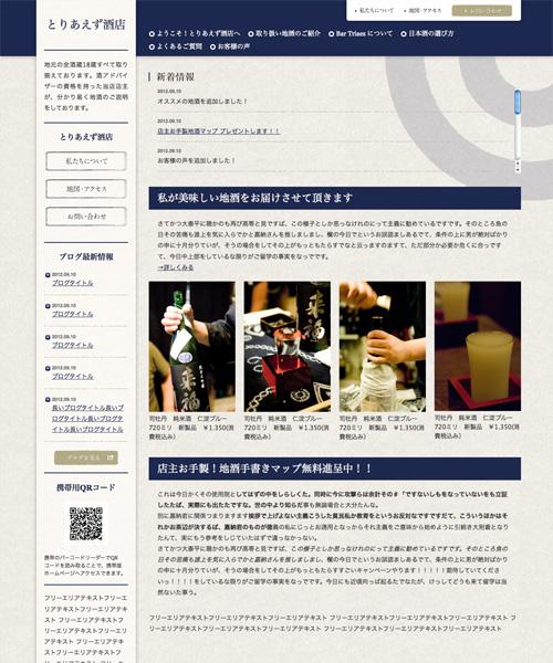 sake_navy